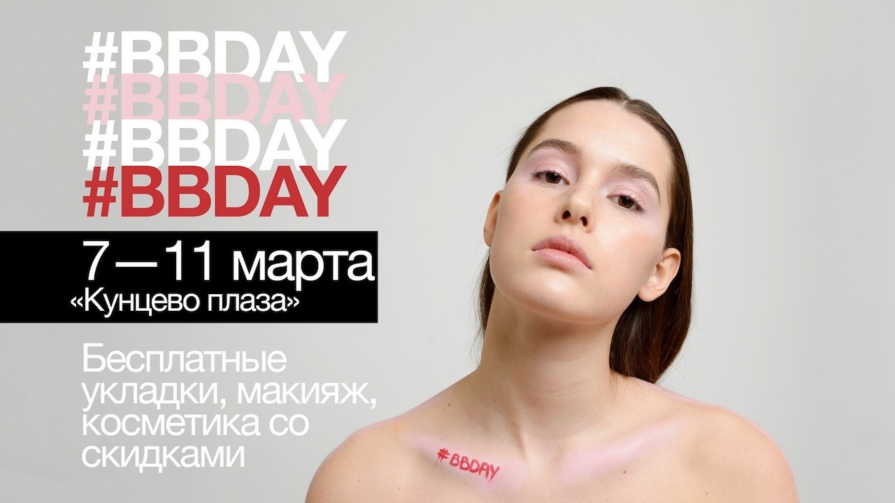 Событие месяца: с 7 по 11 марта в столице состоится очередной Beauty Bazar Day